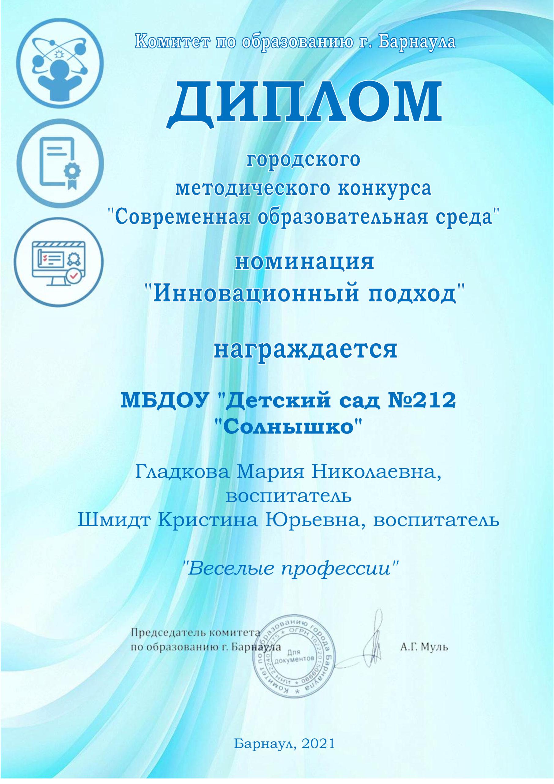 212 Гладкова, Шмидт Инновационный подход (pdf.io)