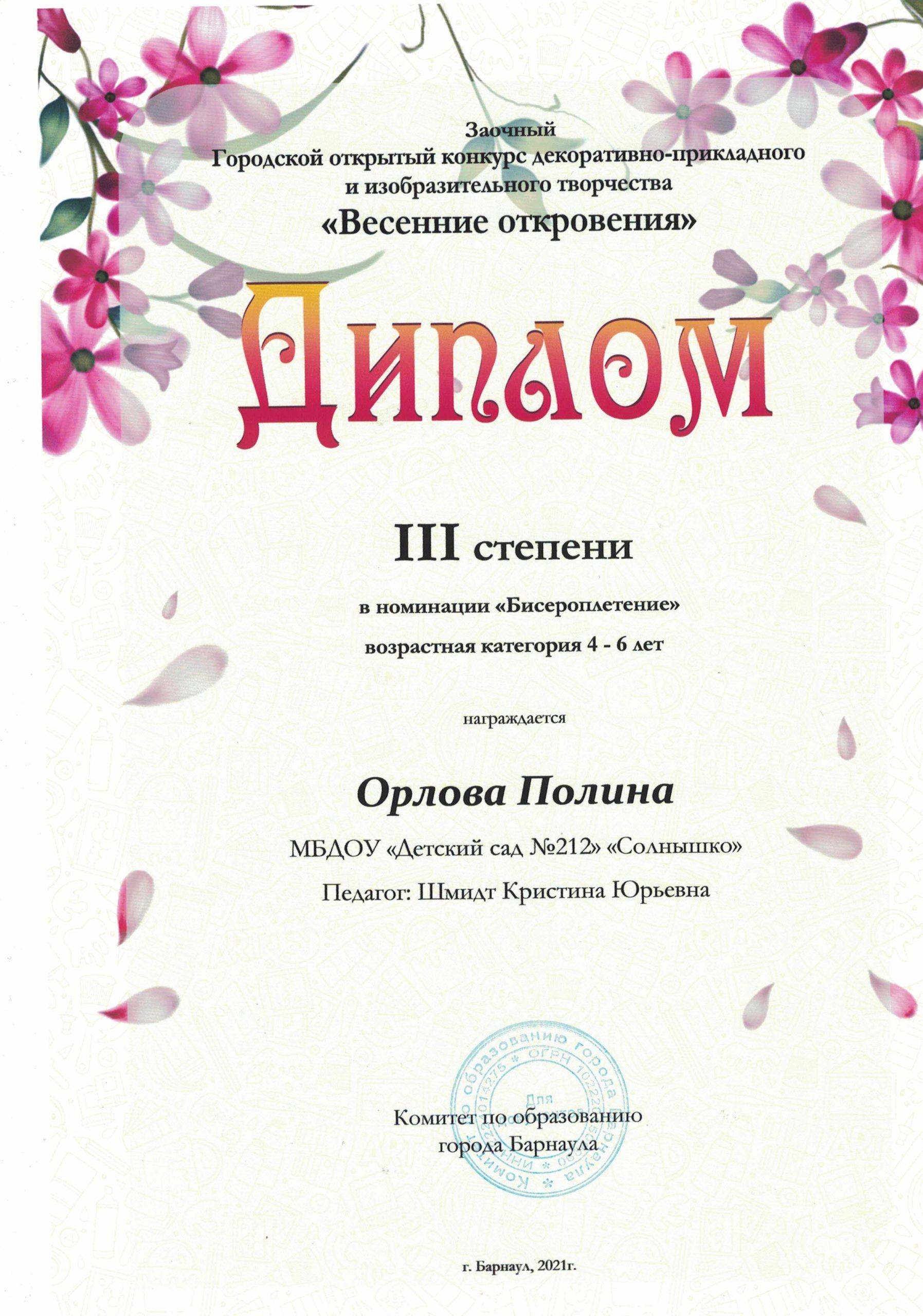 диплом Весеннее откровение 106042021