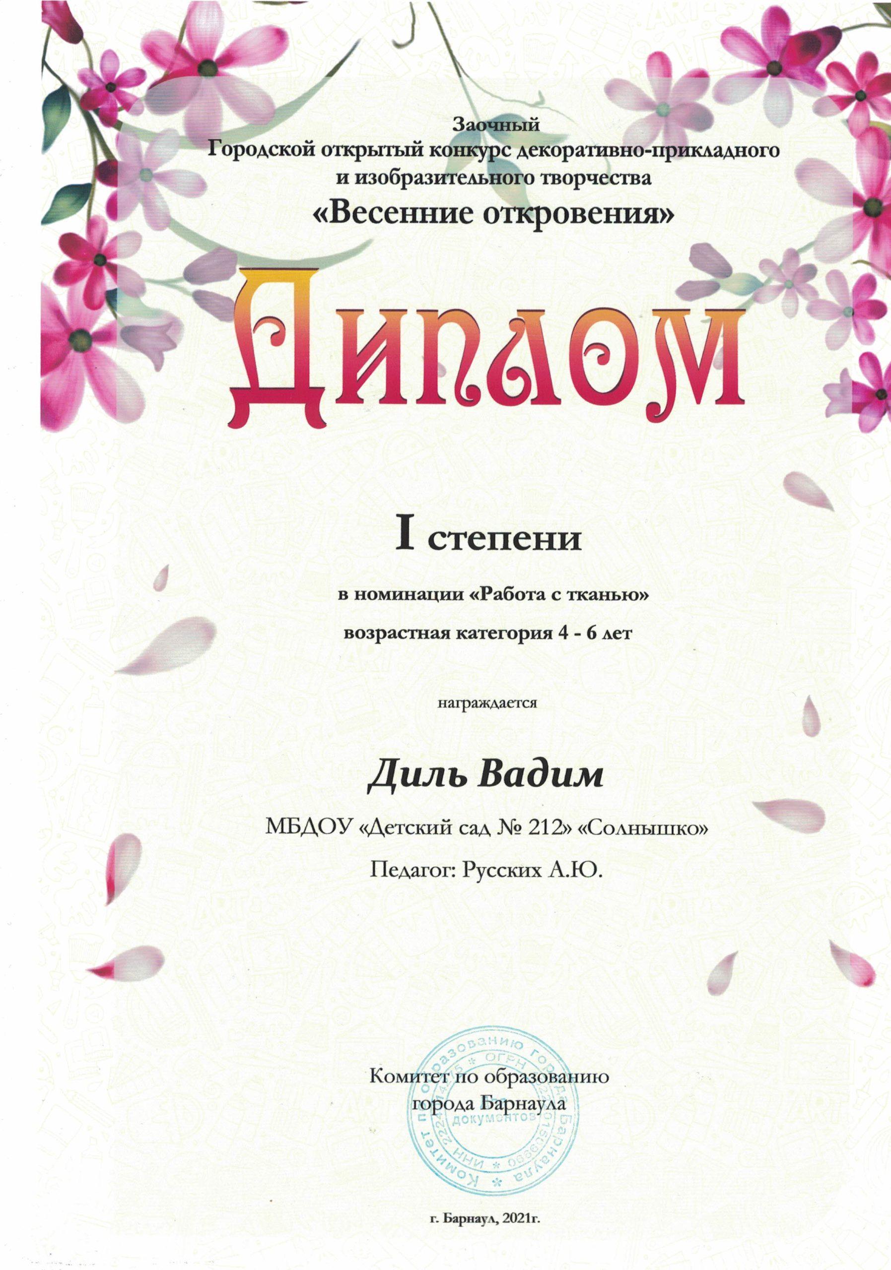 диплом Весеннее откровение06042021